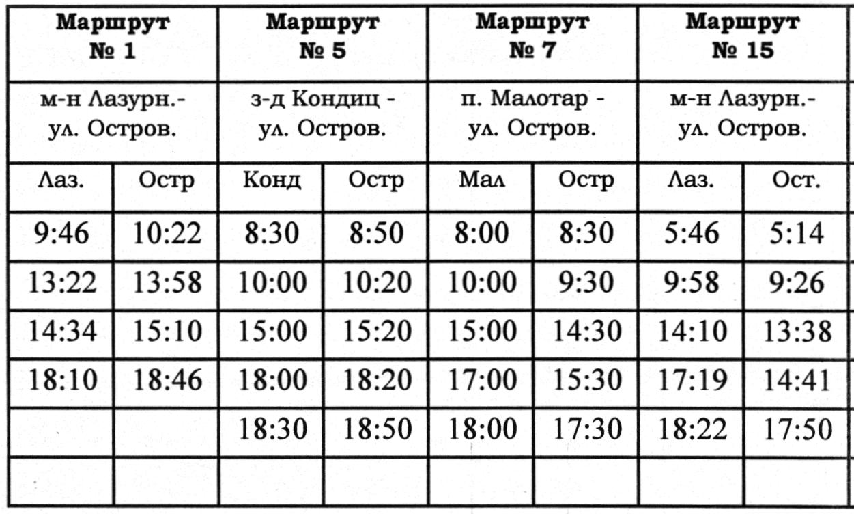 расписание4