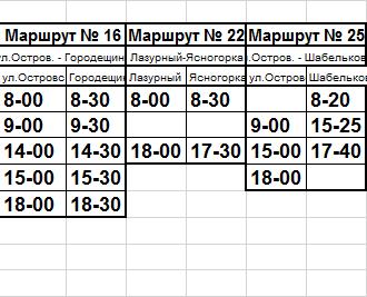 расписание3