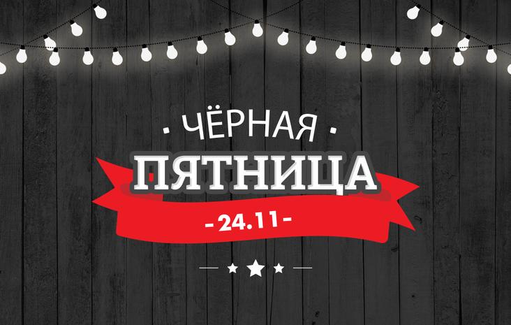 Темная пятница вУкраинском государстве