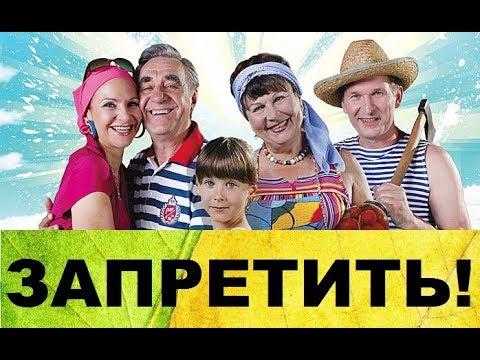 Госкино Украины запретило кпоказу все сезоны сериала «Сваты»