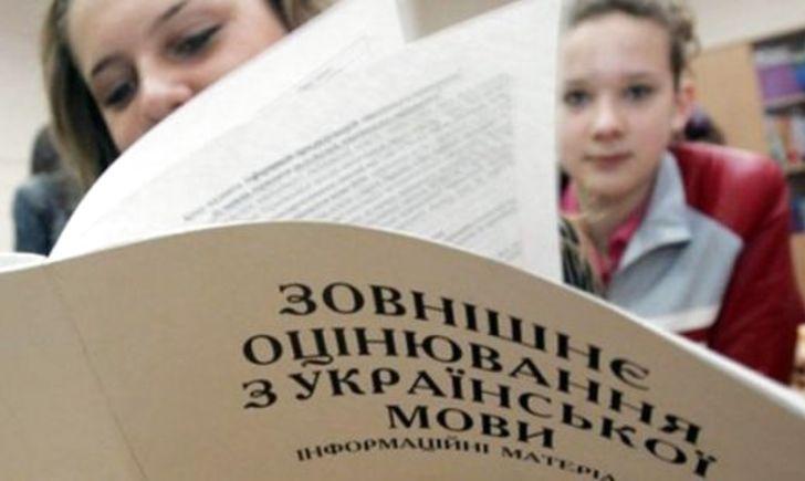 ВУкраинском государстве началась регистрация выпускников наВНО