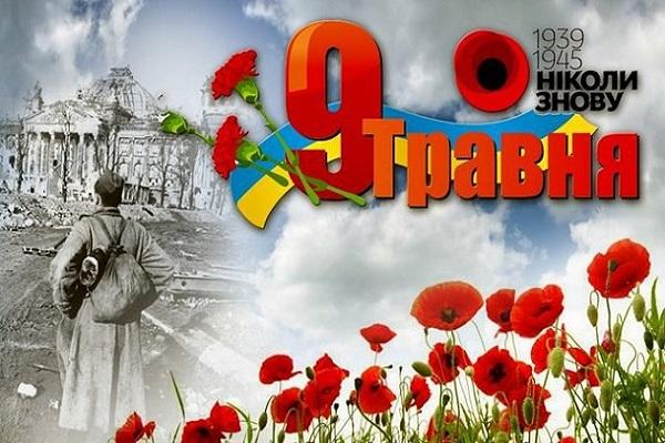 ВУкраинском государстве празднуют День победы над нацизмом